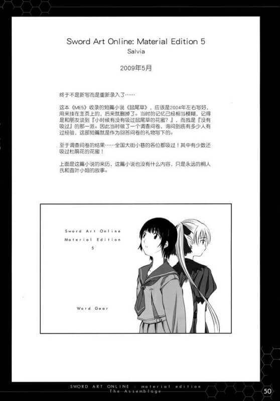 [Web][Sword Art Online][ME05][鼠尾草]