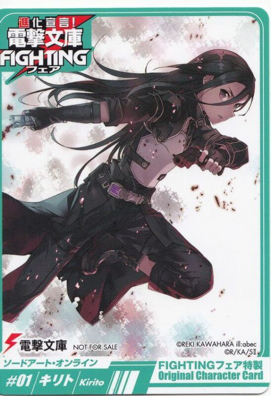 [川原 礫][Sword Art Online][16.8.5]